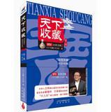 World Collection ( Series 2 )(Chinese Edition): LAN MU ZU