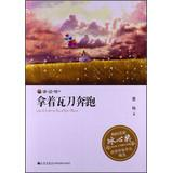 Reading product Meet famous Gordon Prize winning writer Bing Xin selected works : holding Wadao run...