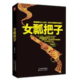 Female Piao Bazi(Chinese Edition): ZHAO LI JUAN