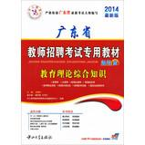 2014 Guangdong Province dedicated teacher recruitment exam materials : comprehensive knowledge of ...