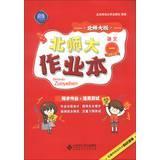 Beijing Normal University Homework : language ( a grade book ) ( Beijing Normal University Edition ...