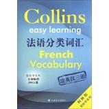 Collins Easy Learning Series: French CLASSIFIED(Chinese Edition): YING ] PO