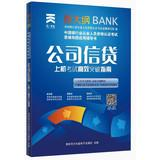 Tianyi Culture China Banking Professional Certification Examination Application mindmaps corporate ...