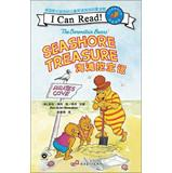 Berenstain Bears series : beach digging up treasure in mind ( bilingual reading )(Chinese Edition):...