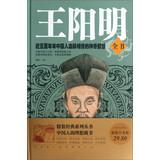 Wang Yangming book : Five Centuries Chinese people bloodline legend magical wisdom(Chinese Edition)...