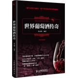World Wine Legend ( full color version Tasting )(Chinese Edition): JIA ZHI GANG