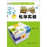 Higher education Twelfth Five-Year Plan materials : Fun Chemistry Experiments(Chinese Edition): HUO...