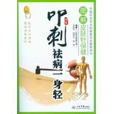 Tapping illnesses out of danger : Graphic needle skin care(Chinese Edition): WANG QI CAI . HUI KE ...
