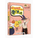 Sunshine Family Little Writers : Fruit City magician(Chinese Edition): WU MEI ZHEN