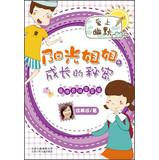 Sunshine sister 's growing Secrets: simple-minded cousin plague swine(Chinese Edition): WU MEI...