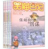 Laughing Cat Diary ( Set of 18 )(Chinese Edition): YANG HONG YING