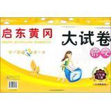 2013 new autumn Qidong Huanggang big papers : Grade 8 Language (Vol.1) ( Jiangsu Edition applicable...