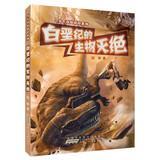 Junior Wonderland Adventure Series Cretaceous mass extinction(Chinese Edition): LU YANG