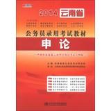 Hiroaki Publishing 2014 Yunnan civil service recruitment examination materials : application on(...