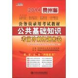 Hiroaki Publishing 2014 Guizhou Province civil service recruitment examination materials : basic ...