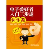 Electronics enthusiasts started making three-step articles(Chinese Edition): HUANG JI CHANG . WANG ...