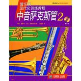Band modern training Tutorial: alto saxophone ( 2 ) ( with CD-ROM 1 )(Chinese Edition): YUE HAN AO ...