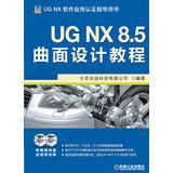 UG NX 8.5 Surface Design Tutorial ( with DVD disc 2 )(Chinese Edition): BEI JING ZHAO DI KE JI YOU ...