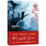 Tao Mei Xiu Introduction: Footsteps Ghost(Chinese Edition): RI ] DAO