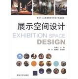 Exhibition Space Design(Chinese Edition): LIU XIU YUN . FU XING . WEI YA LI
