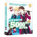 Super caricature 5000 cases : beautiful boy: BEI ZI DAN