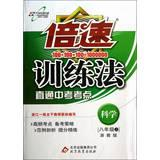 Speed ??training method : Science ( Grade 8 on ) ( Zhejiang Education Edition )(Chinese Edition): ...