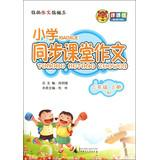 Division gifted Primary Sync classroom composition: 3: CHEN MING JING