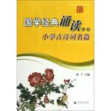 Sinology classic reading books : Elementary ancient poetry Famous(Chinese Edition): LIN YU