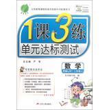 Chunyu Education and Training Unit 3 Lesson 1 compliance test : Mathematics ( Grade 3 on ) (RMJY) (...
