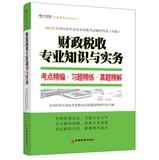 2013 National Economic professional and technical qualification examinations counseling books ( ...