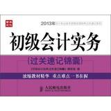 2013 national accounting qualification exam pass shorthand Series: primary accounting practices ...