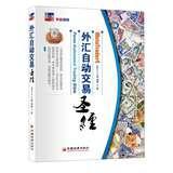 MT4 Forex Auto Trading Bible(Chinese Edition): Dave C . WANG TONG . LIU BIN