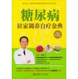 Diabetes self-treatment home recuperation Golden ( precision series Special Edition )(Chinese ...
