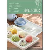 Summer ice cream(Chinese Edition): HAN ] LI ZHI YIN