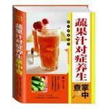 Juice symptomatic hands health check(Chinese Edition): GONG PU