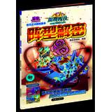 Ozzie legend: formation decryption ( attached Auchi crystal card )(Chinese Edition): CHONG QING MAN...