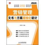 Fu Buke corporate marketing meticulous management Series: HAN QING LING