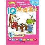 IQ Game King 5(Chinese Edition): XING QI BA BIAN JI BU