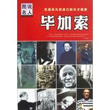filled with extraordinary creative genius painters pablo picassochinese edition