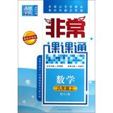 Very Tongcheng School Code Division through : Mathematics ( Grade 8 on ) ( with RJ Edition ) ( ...