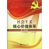 Youth Reading socialist core value system : LI ZHENG RUI
