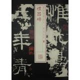 Calligraphy Classic enlargement engraved Series: ritual monument(Chinese Edition): SHANG HAI SHU ...