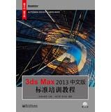 3ds Max 2013 Chinese version of the standard training course ( with DVD discs 1 )(Chinese Edition):...