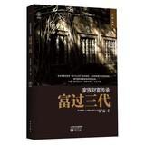 Family Wealth: Keeping It in the Family(Chinese Edition): MEI ] ZHAN MU SI E XIU SI ( Jmames ...