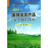 Agricultural safety knowledge Lecture : Livestock class: CHEN QIANG