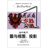 Nine birds thematic breakthrough junior high school mathematics : a round with the view . ...