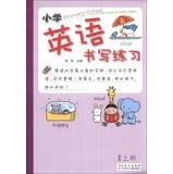 Primary English Writing Exercise : lower grades (Vol.1)(Chinese Edition): HOU JIA
