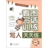 Lin started writing red book series Figure write words counseling training : write every day to ...