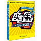Top student essay : Junior Category Volume(Chinese Edition): XIN KAI XIN ZUO WEN YAN JIU ZHONG XIN