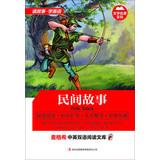 Folk Tales(Chinese Edition): MEI ] FU LI DE ( Katherine Follett )